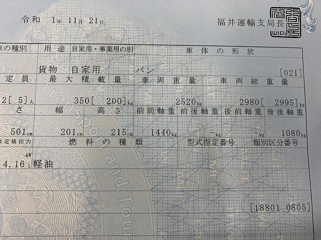 福井支局出張検査