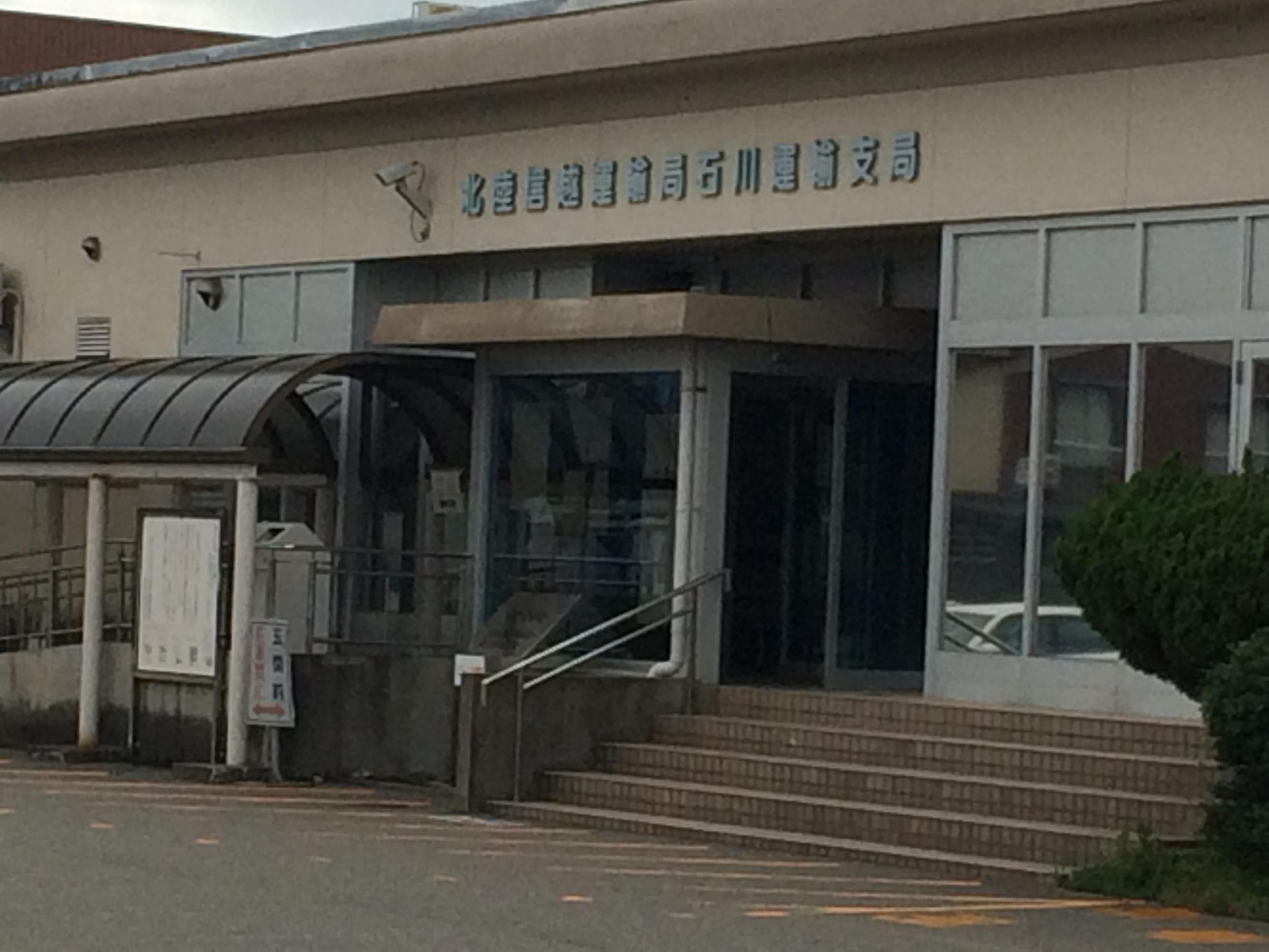 石川運輸支局