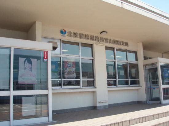 富山運輸支局