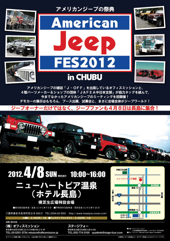 2012jeepfes_poster.jpg