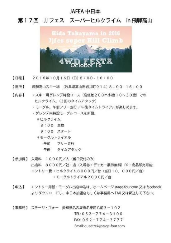 JJ FES スーパーヒルクライム in 飛騨高山