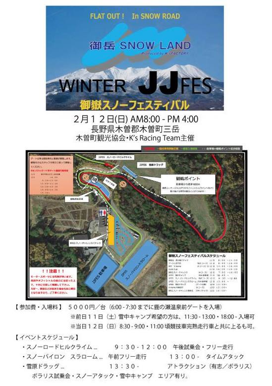 Winter JJ FES