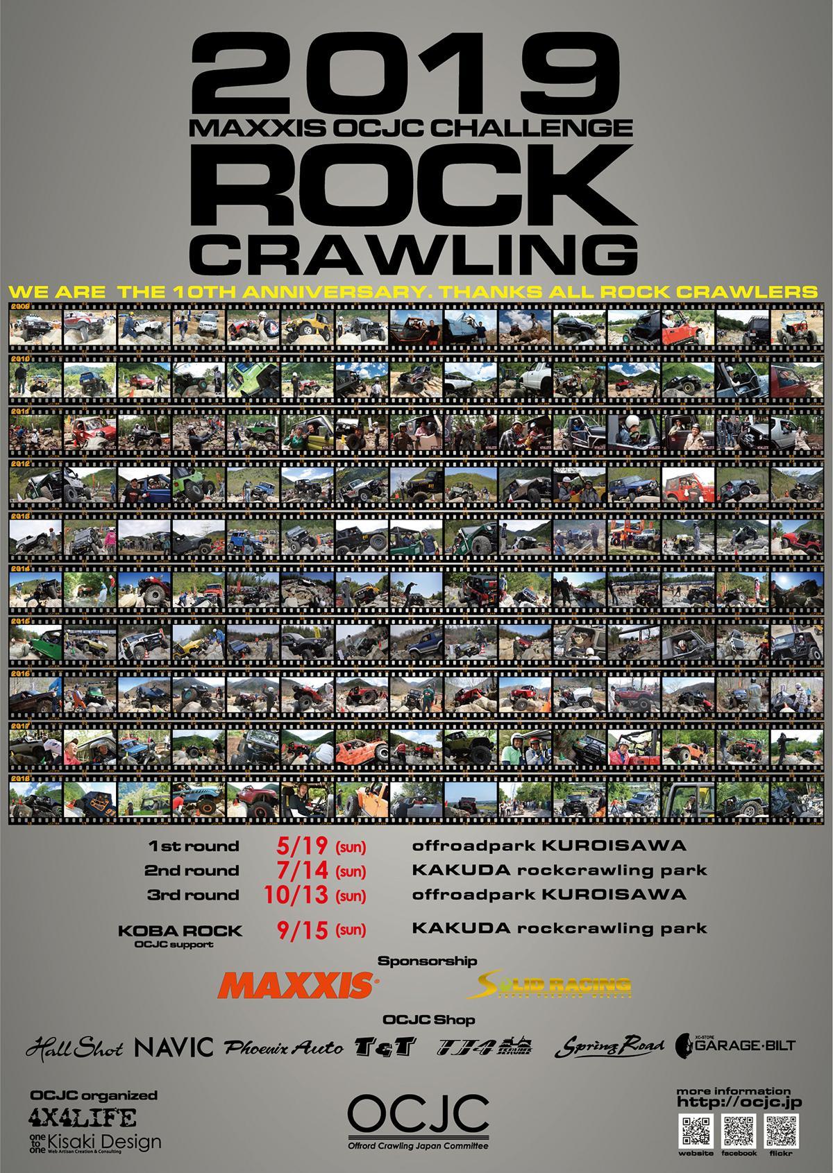 OCJC  Rock Crawling FINAL